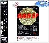 弱男の夕~1.19フリーライブin神戸[DVD]