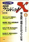 ジュニア版 NHKプロジェクトX〈6〉愛と勇気 逆境とたたかった人たち
