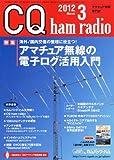 CQ ham radio (ハムラジオ) 2012年 03月号 [雑誌]