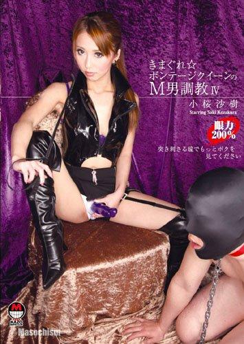 ジャネス/きまぐれ☆ボンテージクイーンのM男調教IV 小桜沙樹 [DVD]
