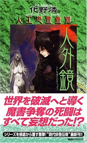 人外鏡 (講談社ノベルス アAE- 7 人工憑霊蠱猫)