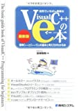 世界でいちばん簡単なVisualC++のe本―標準C++とC++/CLIの基本と考え方がわかる本