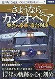 さようなら、カシオペア 栄光の豪華・寝台列車 (別冊宝島 2441)