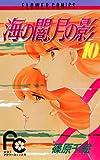 海の闇、月の影(10) (フラワーコミックス)
