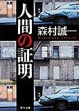 人間の証明 (角川文庫)
