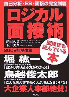 ロジカル面接術 2009年基本編