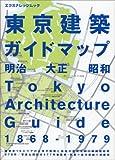 東京建築ガイドマップ-明治大正昭和