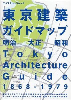 東京建築ガイドマップ−明治大正昭和