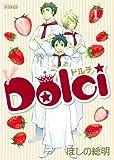 Dolci 1 (マッグガーデンコミックス アヴァルスシリーズ)