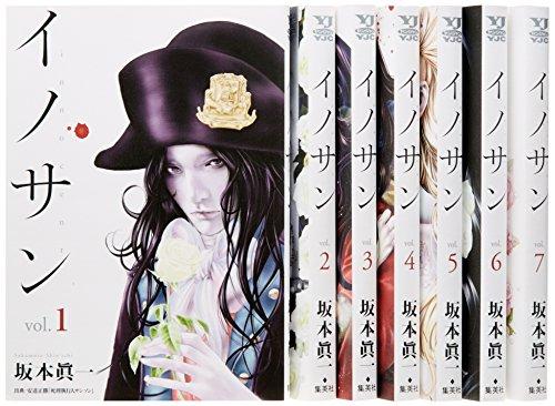 イノサン コミック 1-7巻セット (ヤングジャンプコミックス)