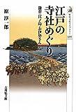 江戸の寺社めぐり―鎌倉・江ノ島・お伊勢さん (歴史文化ライブラリー)