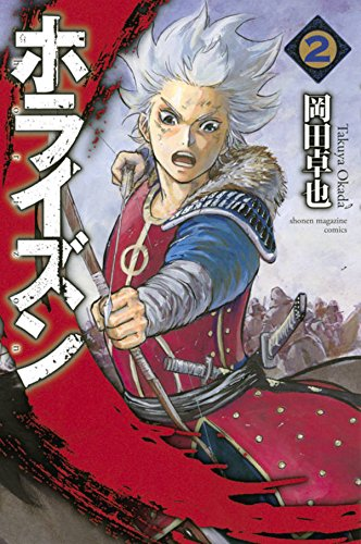 ホライズン(2) (少年マガジンコミックス)