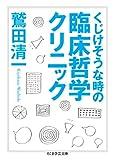 くじけそうな時の臨床哲学クリニック (ちくま学芸文庫)