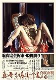真・雪村春樹大全集3 [DVD]