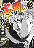 ゴタ消し 3 示談交渉人 白井虎次郎 (ジャンプコミックスデラックス)