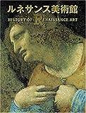 ルネサンス美術館(全1巻)