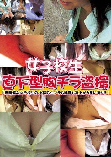 女子校生直下型胸チラ盗撮/アイランド/東京マニGUN'S [DVD]