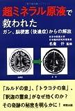 超ミネラル原液で救われたガン、脳梗塞(後遺症)からの解放