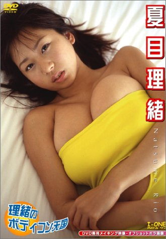 夏目理緒 理緒のボディコン天国 [DVD] / 夏目理緒 (出演)
