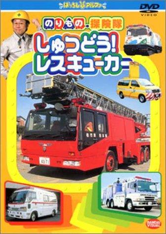 のりもの探険隊 しゅつどうレスキューカー [DVD]