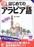はじめてのアラビア語 (アスカカルチャー)