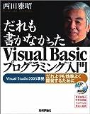 だれも書かなかったVisualBasicプログラミング入門