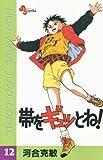 帯をギュッとね!(12) (少年サンデーコミックス)