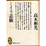 ミイラ志願 (大衆文学館―文庫コレクション)