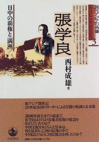 張学良―日中の覇権と「満洲」 (現代アジアの肖像 3)