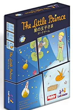 星の王子さま ボードゲーム 日本語版