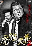 虎狼の大義2 [DVD]