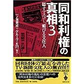 同和利権の真相3 (宝島社文庫)