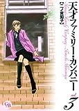 天才ファミリー・カンパニー  (3) (幻冬舎コミックス漫画文庫)(二ノ宮知子)