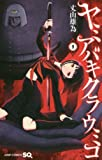 ヤミアバキクラウミコ 1 (ジャンプコミックス)