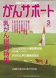 がんサポート 2008年 03月号 [雑誌]