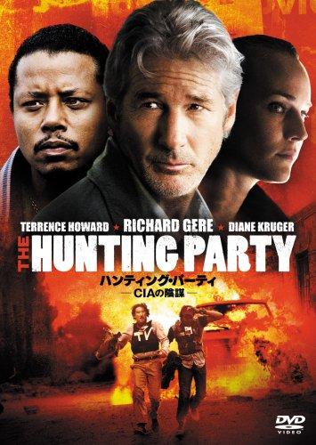ハンティング・パーティ -CIAの陰謀- [DVD]