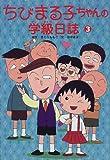 ちびまる子ちゃんの学級日誌〈3〉