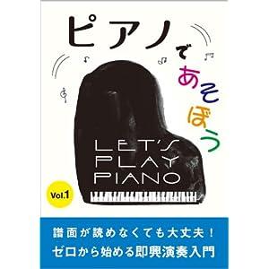 ピアノであそぼう Vol.1 [Kindle版]