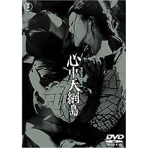 心中天網島 [DVD]