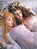 少女人形―人形作家による魅惑の少女特集号 (別冊Dolly*Dolly)