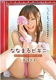 ななまるビキニ [DVD]
