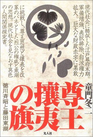 尊王攘夷の旗―徳川斉昭と藤田東湖
