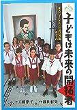子どもは未来の開拓者(ピオネーロ)―ストリートチルドレンのいない国キューバ