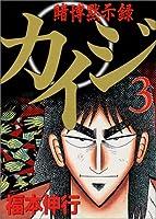 賭博黙示録カイジ(3) (ヤングマガジンコミックス)