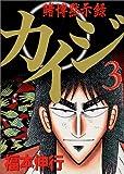 カイジ—賭博黙示録 (3) (ヤンマガKC (640))