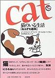 猫のいる生活―なんでも百科