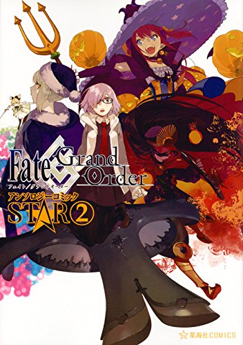 Fate/Grand Order アンソロジーコミック STAR(2) (星海社COMICS)