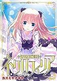 少女幻葬ネクロフィリア3 (ヴァルキリーコミックス)