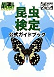 昆虫検定公式ガイドブック (アニマルプラネット動物検定シリーズ)
