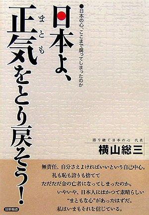 日本よ、正気(まとも)をとり戻そう!―日本の心、ここまで腐ってしまったのか